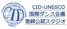 CID-UNESCO 国際ダンス会議 登録公認スタジオ