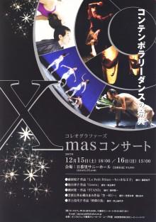 Xmasコンサート