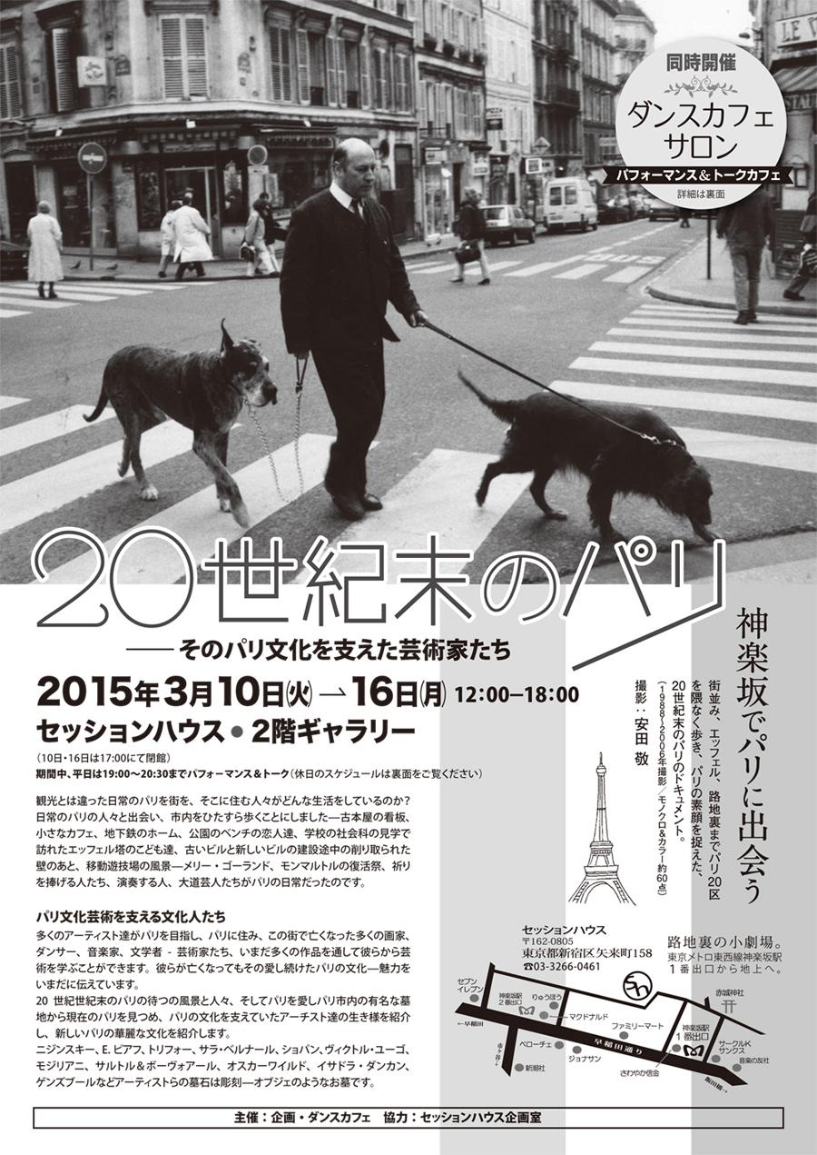神楽坂ダンスカフェサロン(KAN-ICHI 振付作品:Fenêtre) 表