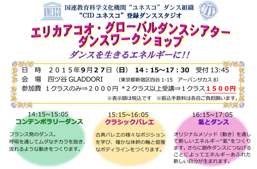 四谷 ダンスワークショップ開催のお知らせ 表