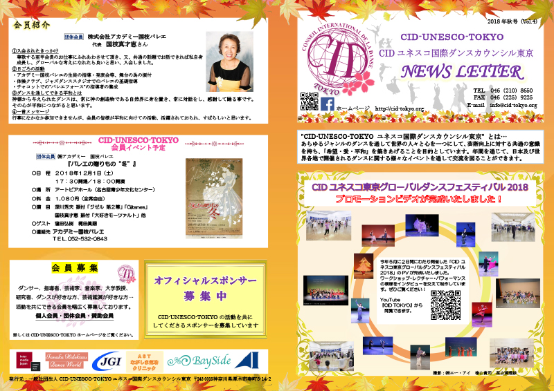 CID-UNESCO-TOKYO ユネスコ国際ダンスカウンシル東京 NEWS LETTER VOL.4(表)