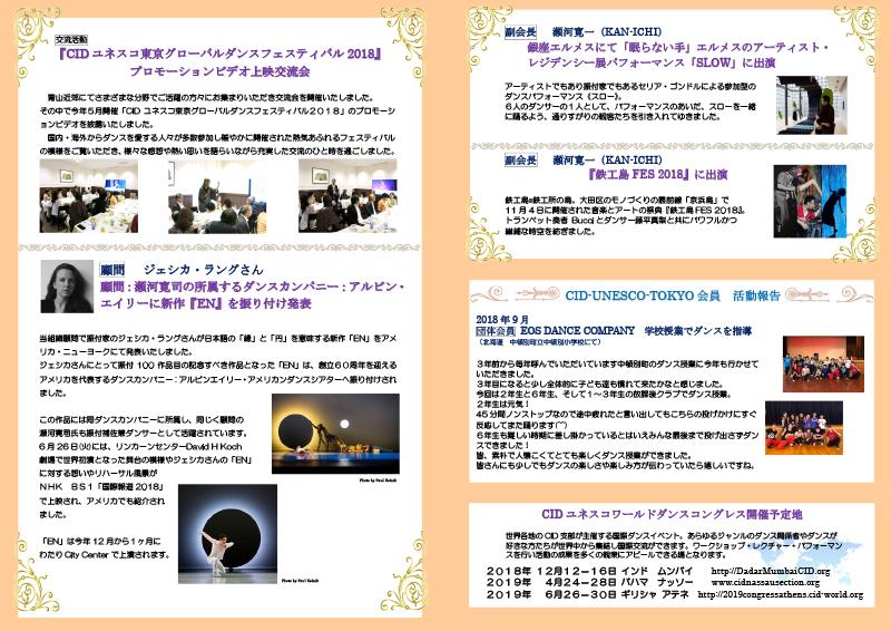 CID-UNESCO-TOKYO ユネスコ国際ダンスカウンシル東京 NEWS LETTER VOL.4(裏)