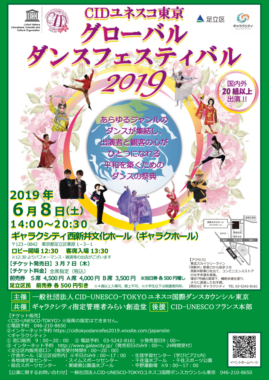 CIDユネスコ東京グローバルダンスフェスティバル2019(表)
