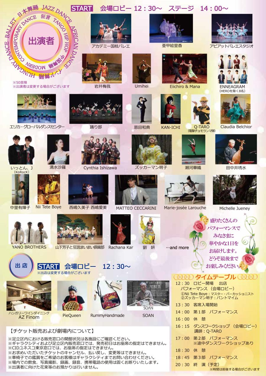 CIDユネスコ東京グローバルダンスフェスティバル2019(裏)