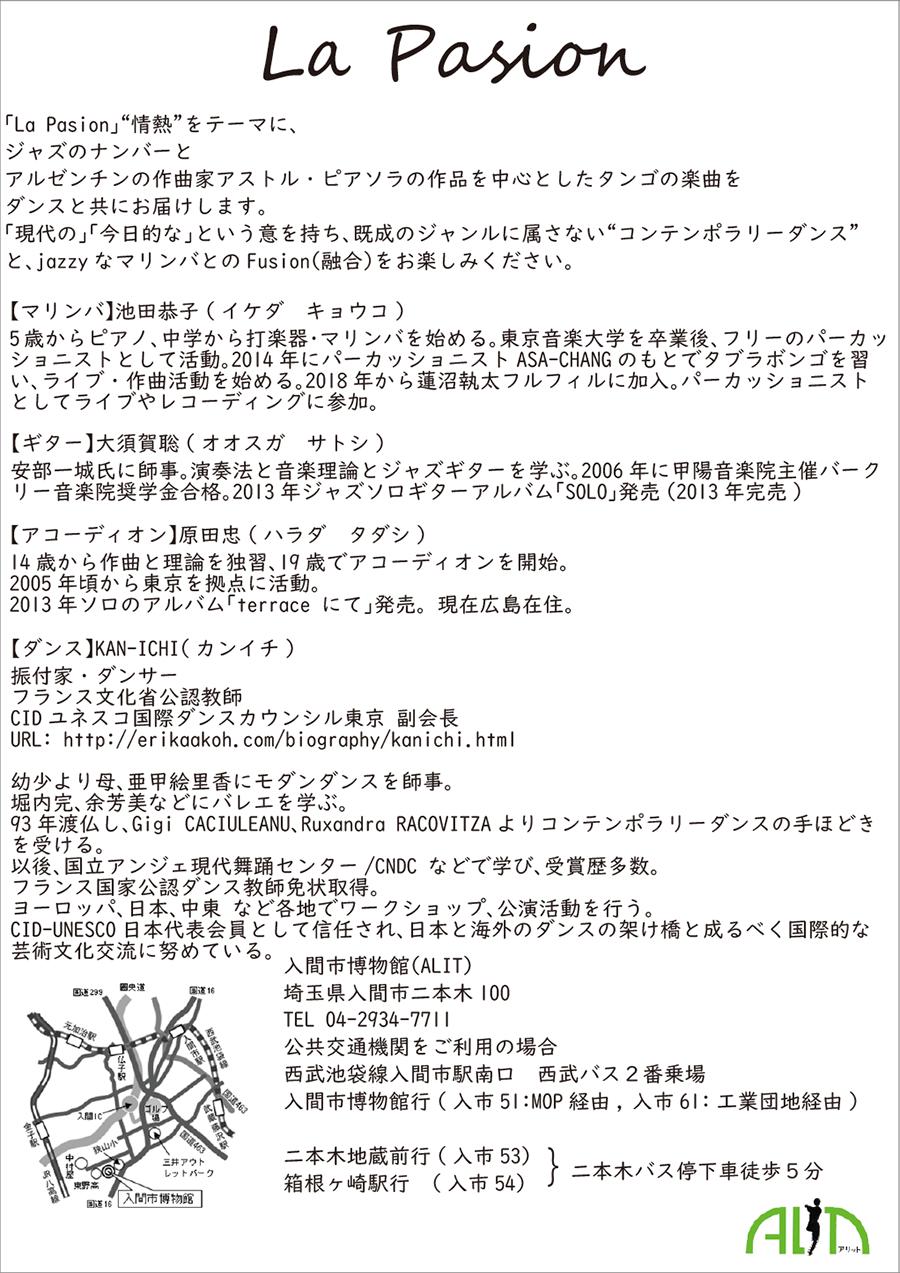 コンテンポラリーダンス2019(裏)