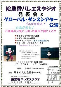 絵里香バレエスタジオ発表会 & グローバル・ダンスシアター公演